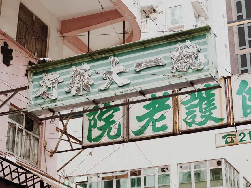 Sign with Chinese characters on a street in Hong Kong